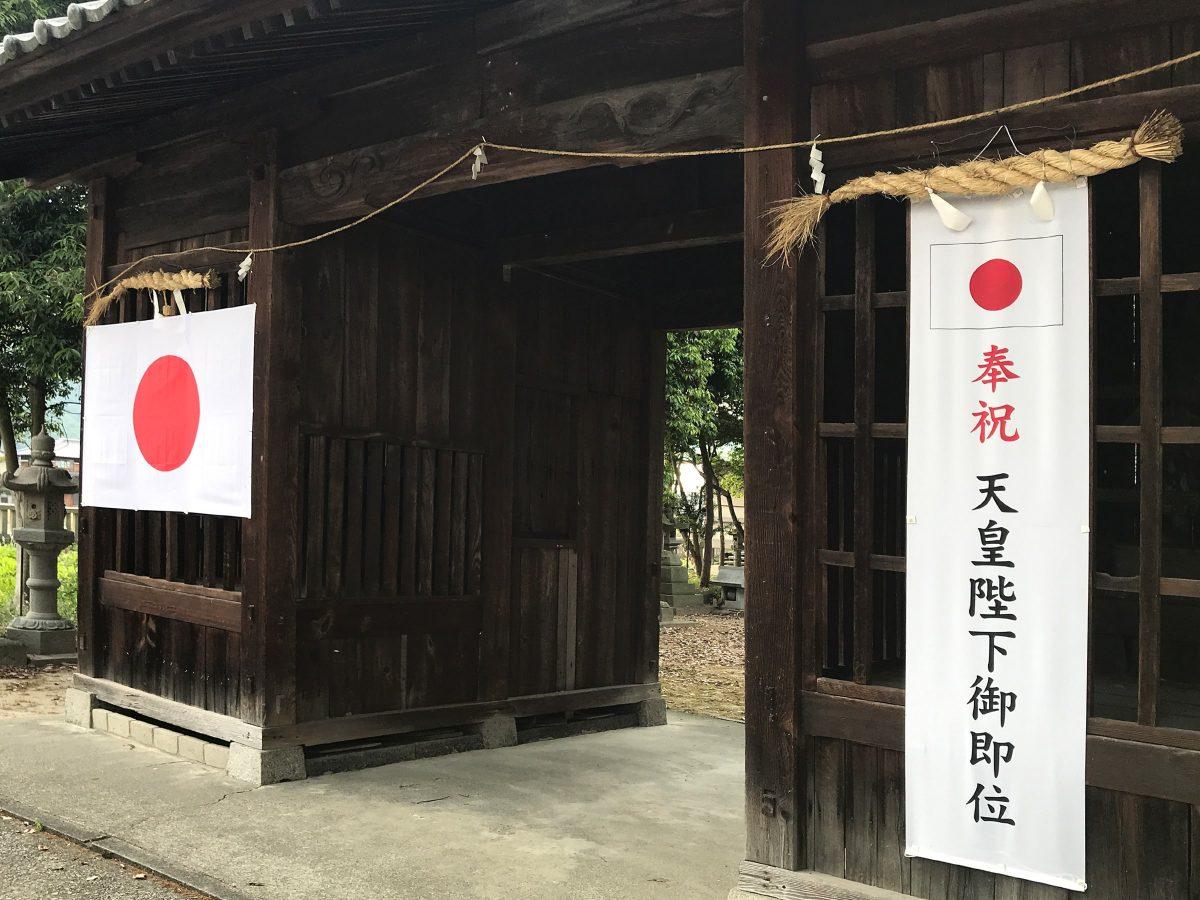 令和元年5月 多度津町山階・春日神社 懸垂幕