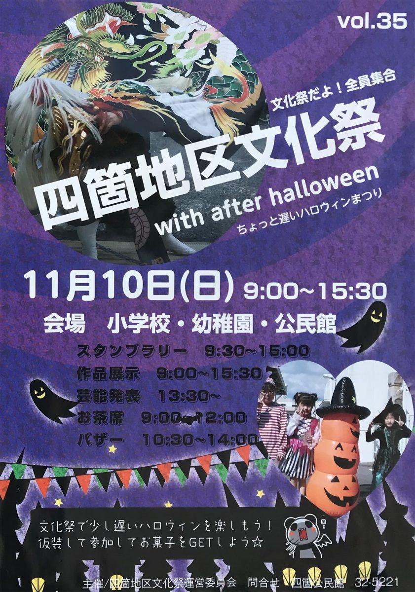 2019年 第35回四箇地区文化祭 ポスター