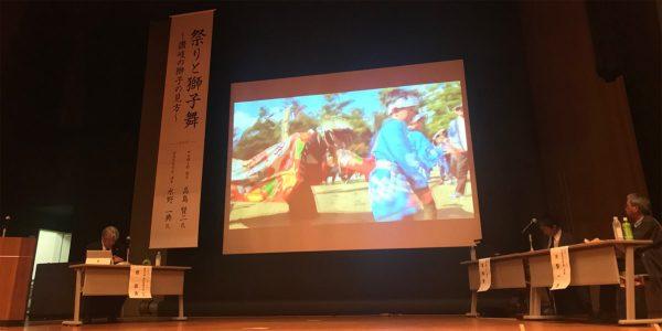 2019年 文化遺産シンポジウム 祭りと獅子舞 獅子舞王国さぬき実行委員会