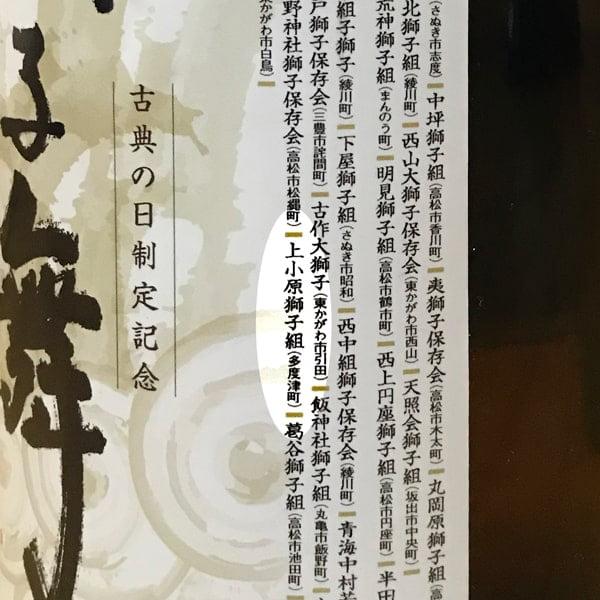 獅子舞王国さぬき2019 参加記念酒 上小原獅子組
