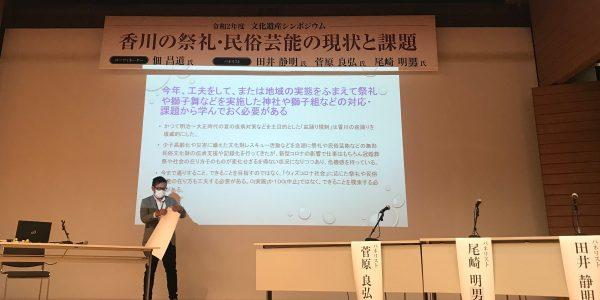 2020年 文化遺産シンポジウム 香川の祭礼・民俗芸能の現状と課題 獅子舞王国さぬき実行委員会