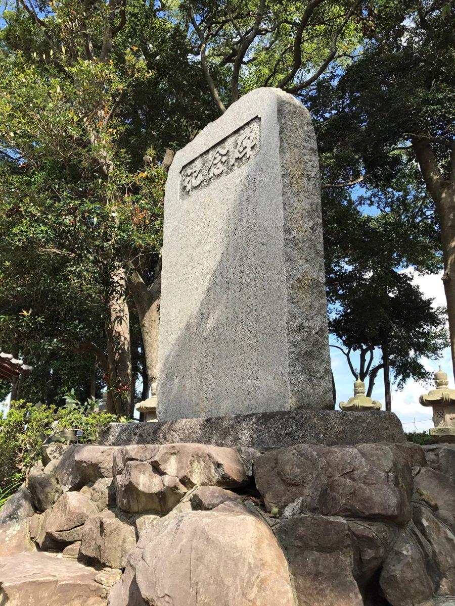 多度津町山階・春日神社 記念碑
