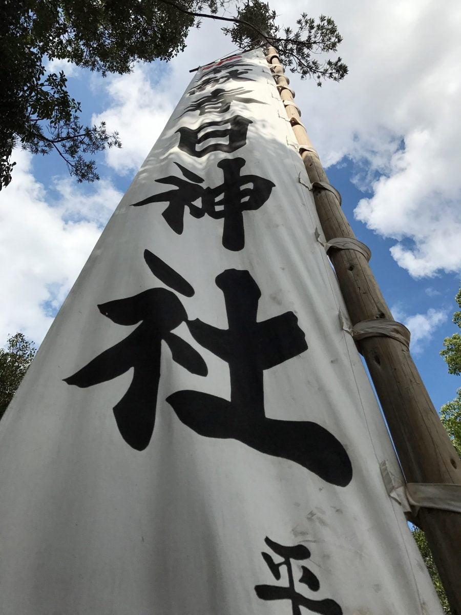 多度津町山階・春日神社 広前 幟