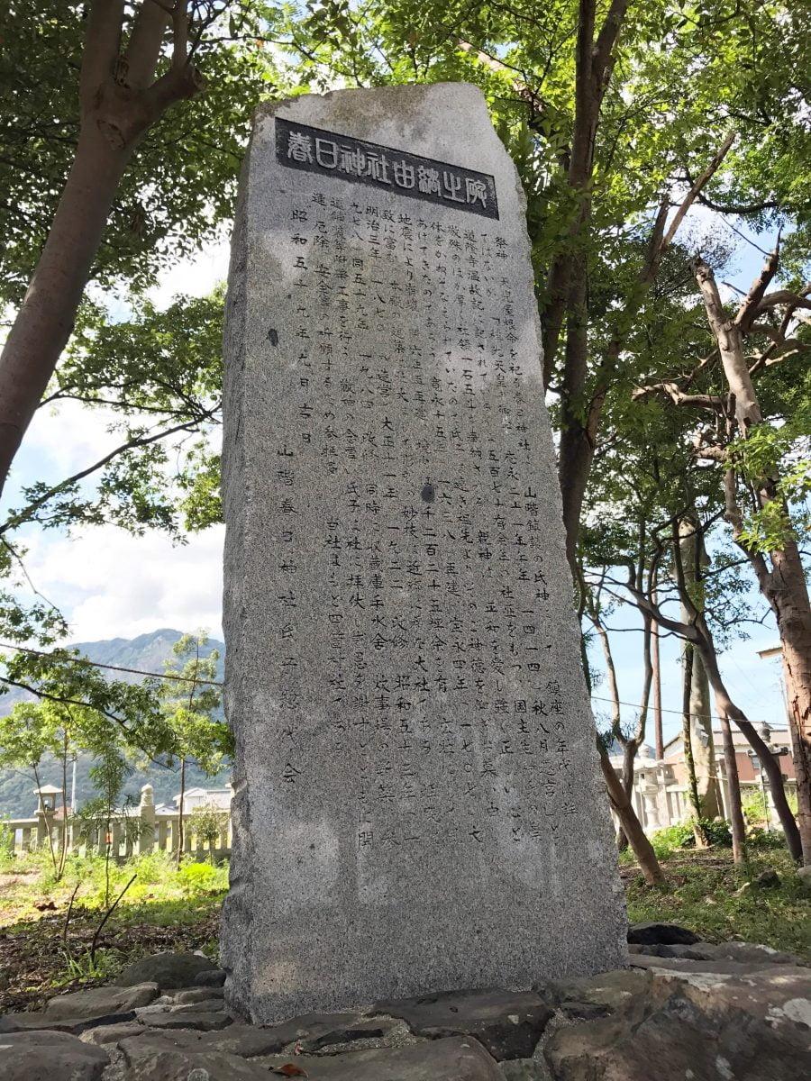 多度津町山階・春日神社 由緒碑