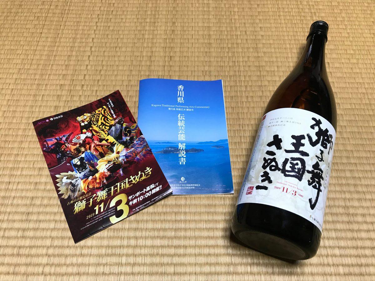 獅子舞王国さぬき2019 参加記念品