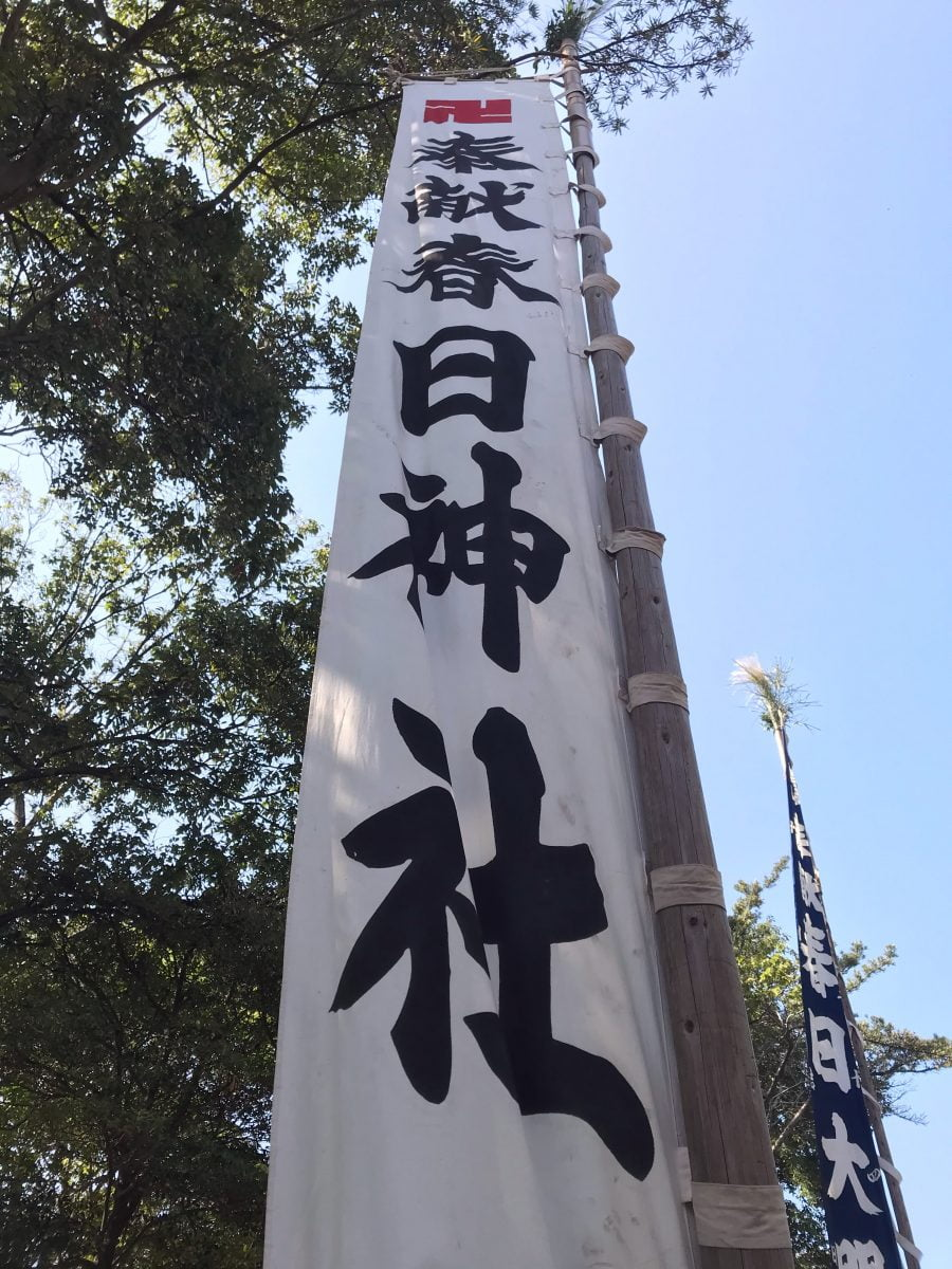 2020年 多度津町山階・春日神社 秋季例大祭