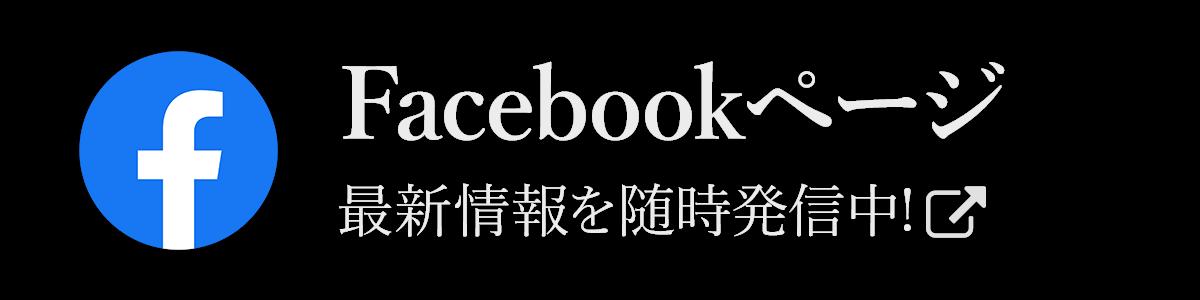 Facebookページ 上小原獅子組