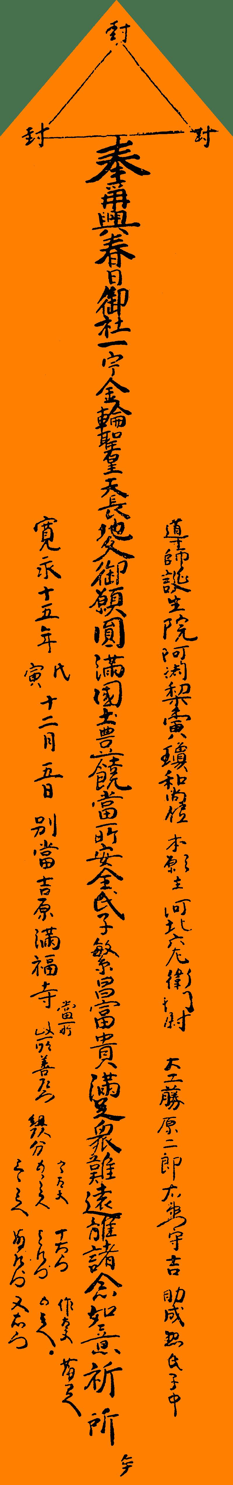 多度津町山階・春日神社 本殿棟札 表