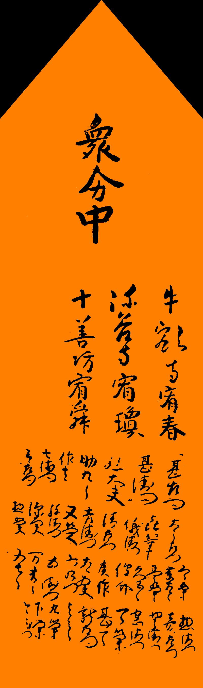 多度津町山階・春日神社 本殿棟札 裏